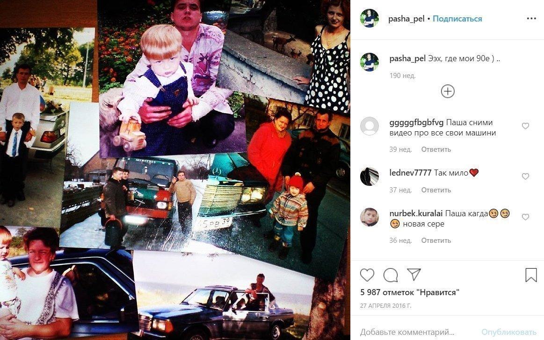 Пост Паши Пэл о детстве в Инстаграме