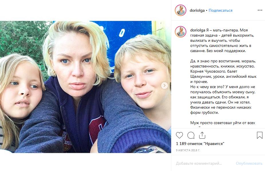 Пост Ольги Дори про детей в Инстаграме