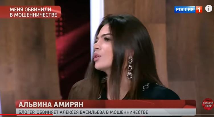 Альвина Амирян у Малахова