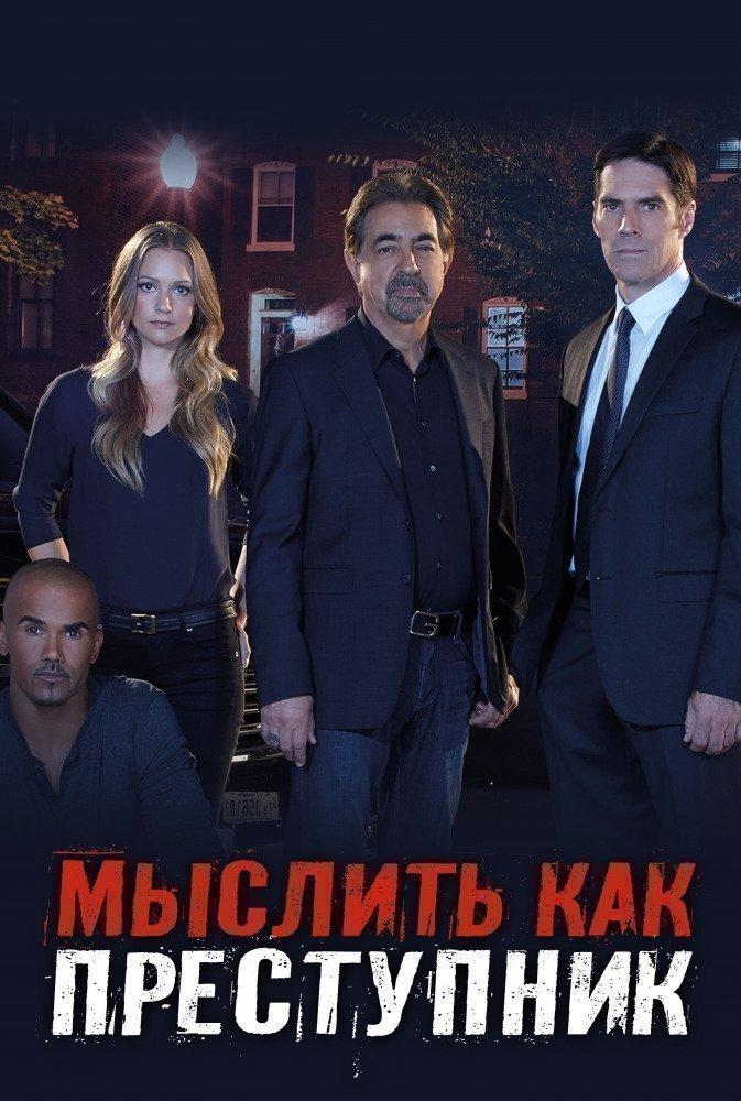 Criminal Minds («Мыслить как преступник»)
