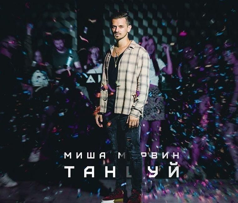 Альбом Танцуй Миши Марвина