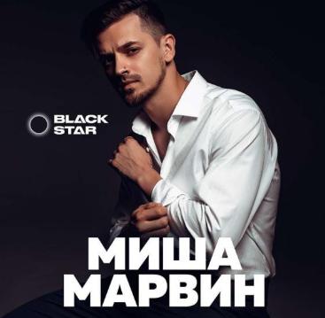 Миша Марвин в Блэк Стар