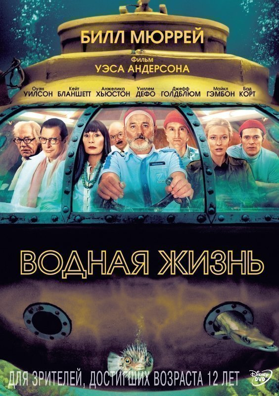The Life Aquatic with Steve Zissou («Водная жизнь»)