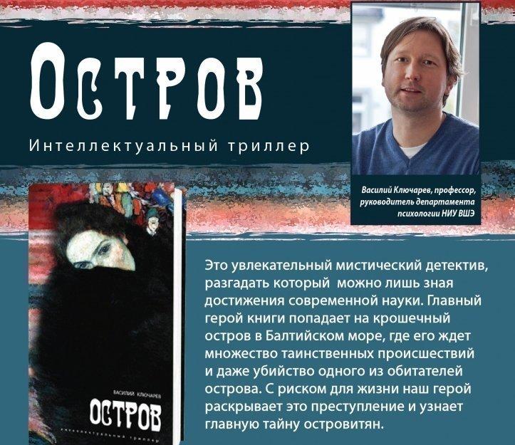Книга Остров Василия Ключарека