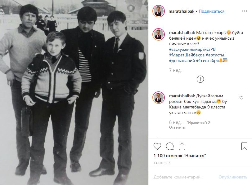 Марат Шайбаков в детстве