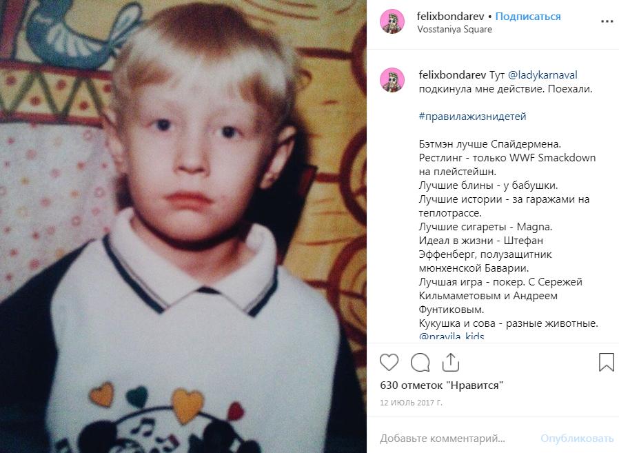Феликс Бондарев в детстве