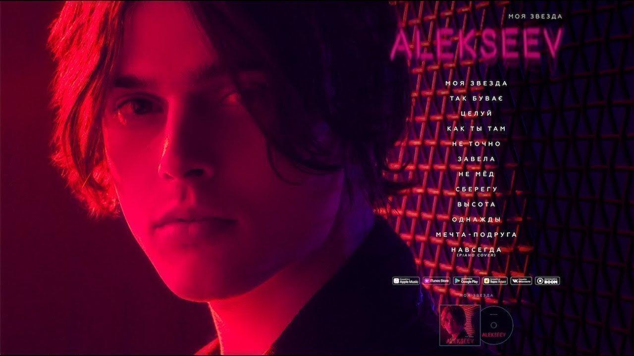 Альбом Олексеева
