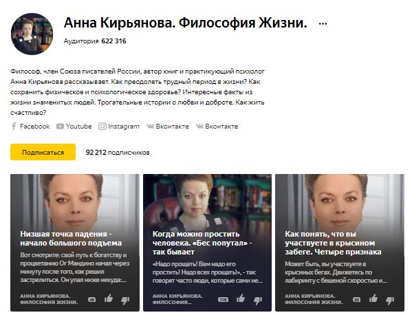Канал Анны Кирьяновой на Дзене