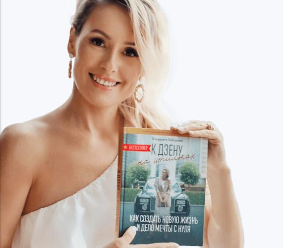 Елизавета Бабанова с книгой