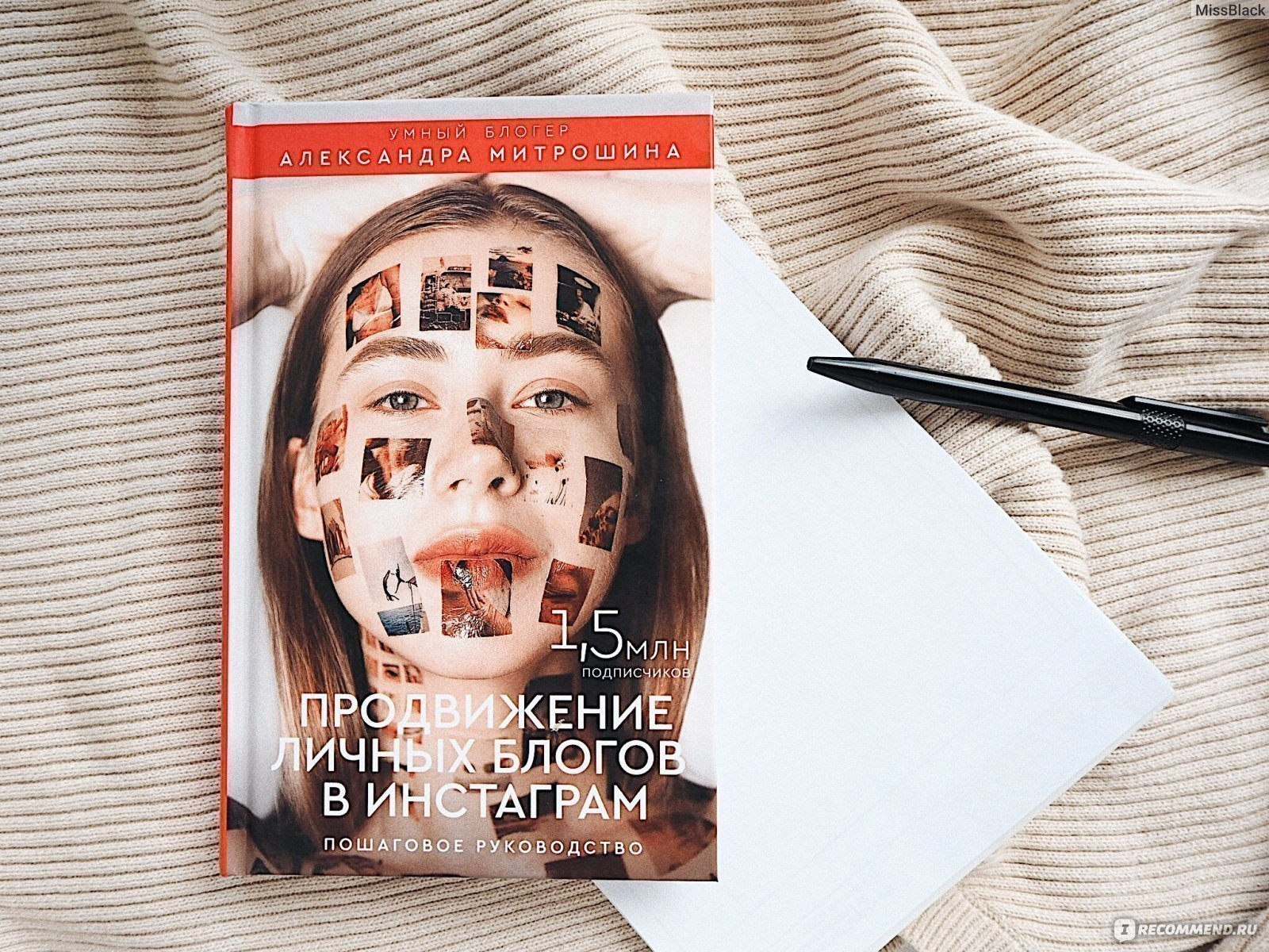 Книга Саши Митрошиной