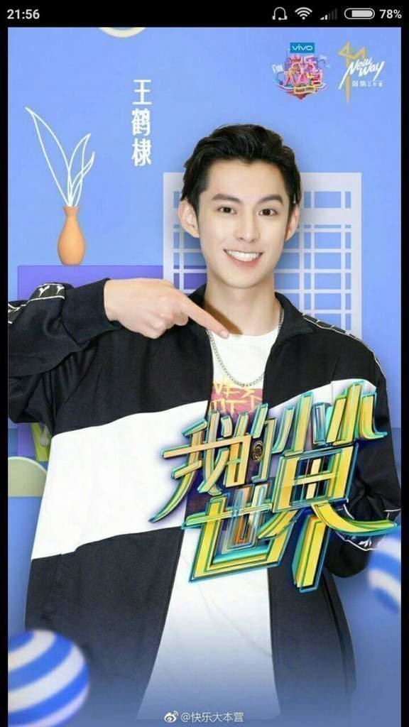 Дилан Ван в развлекательном конкурсе Super Idol Youku