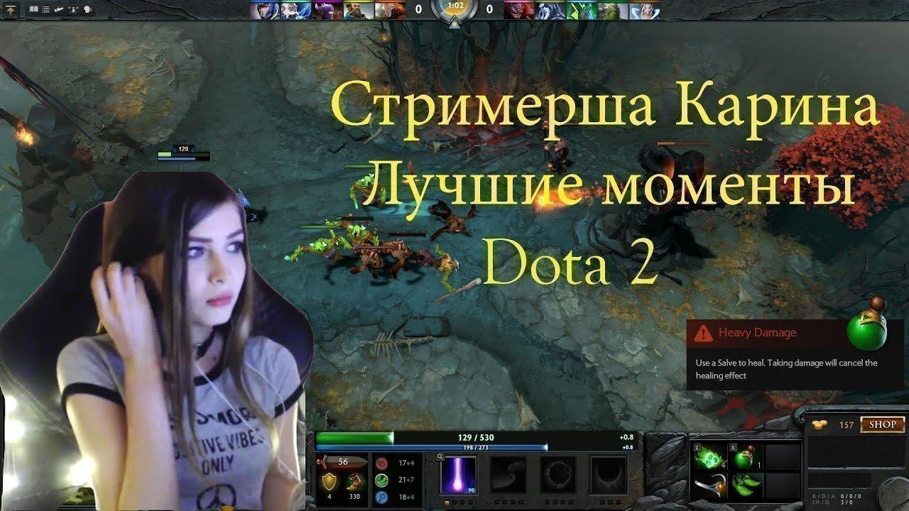 Карина Стримерша