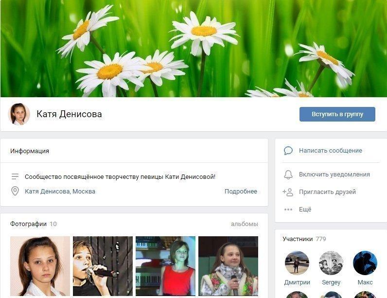 Фейковая страница Кати Денисовой
