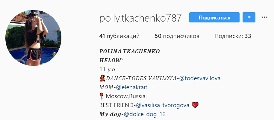 Инстаграм Полины Ткаченко