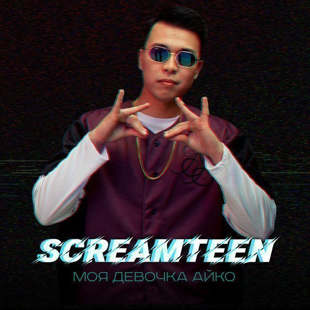 Моя девочка Айко Screamteen