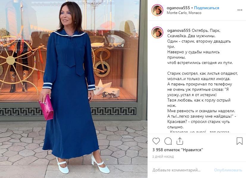 Пост Ирины Огавиной в Инстаграме