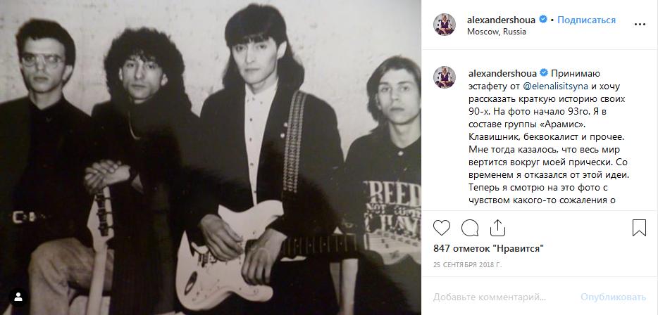 Александр Шоуа в группе Арамис