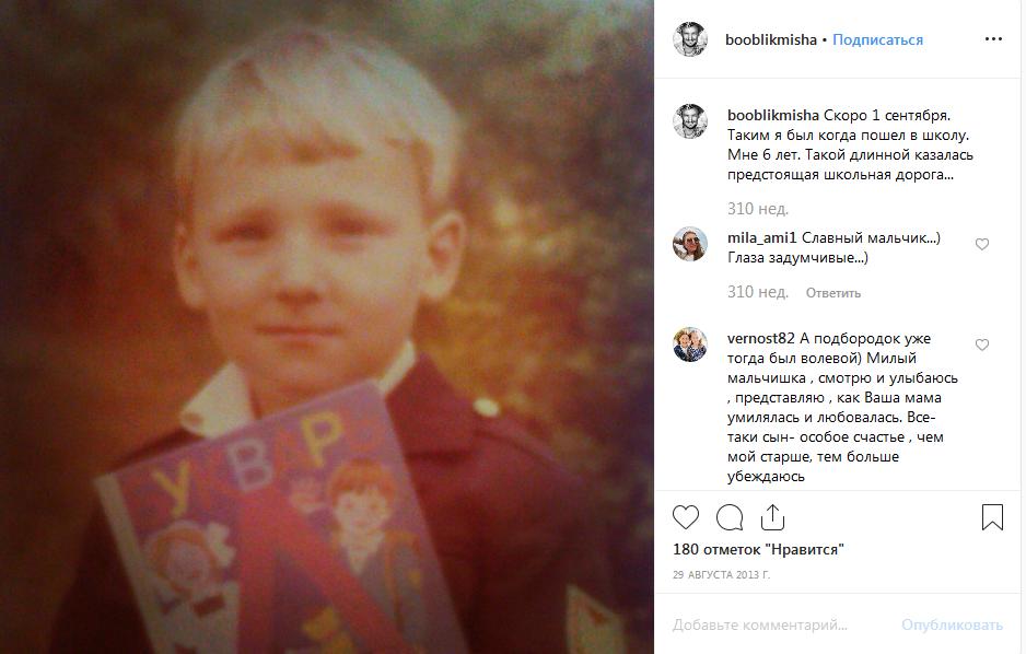 Михаил Бублик в детстве