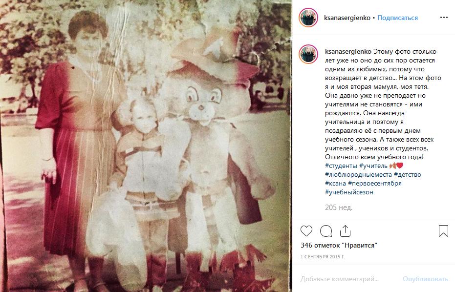 Ксана Сергиенко в детстве
