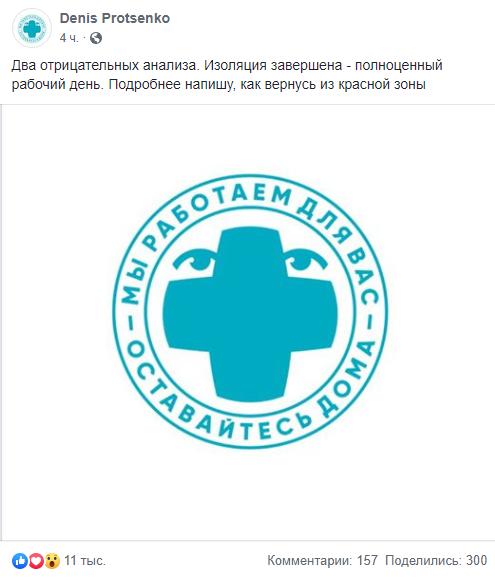 Пост Дениса Проценко о том, что он вылечился от коронавируса