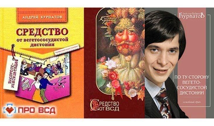 Книги Курпатова