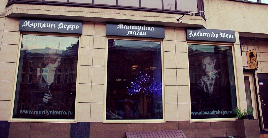 Магазин «Мастерская Магии» в Москве