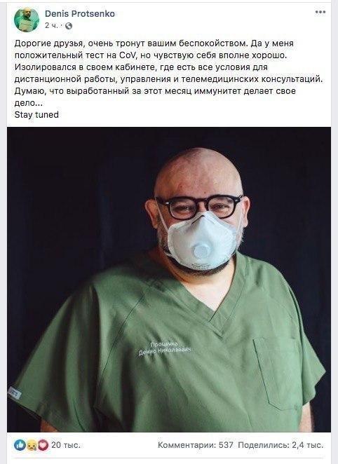 Пост Дениса Проценко о заражении коронавирусом