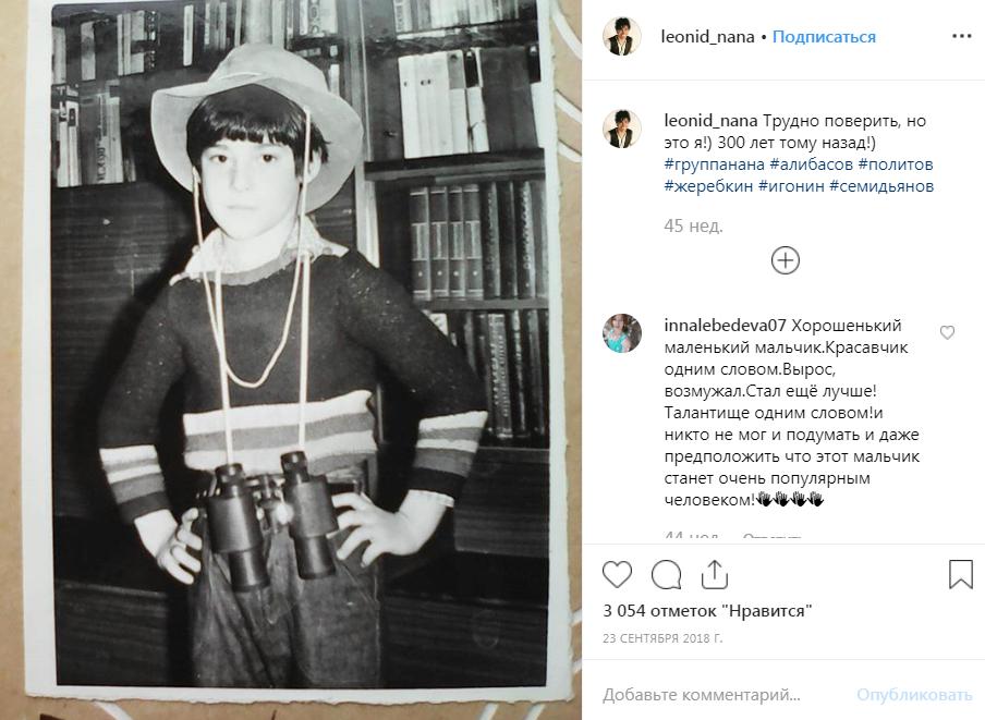 Леонид Семидьянов в детстве