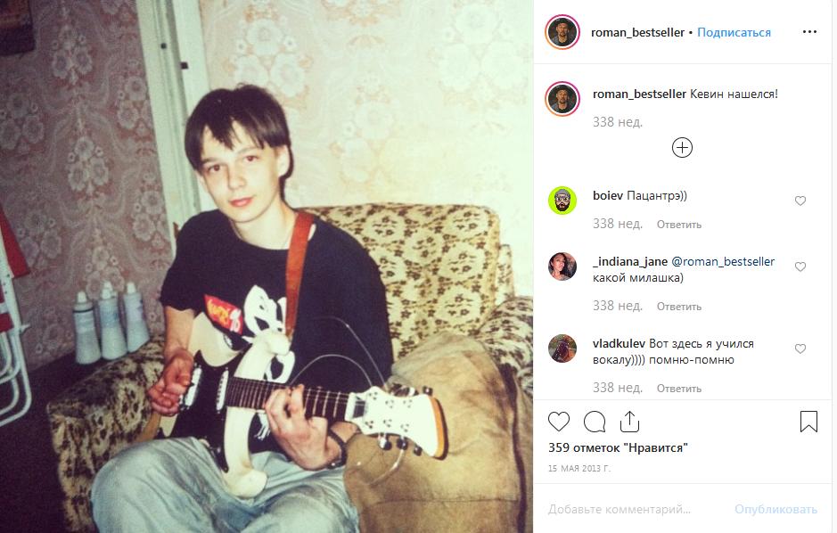 Роман Бестселлер в подростковом возрасте