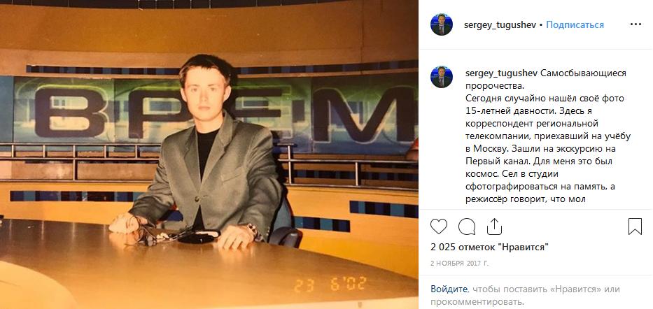 Сергей Тугушев - первая работа на ТВ