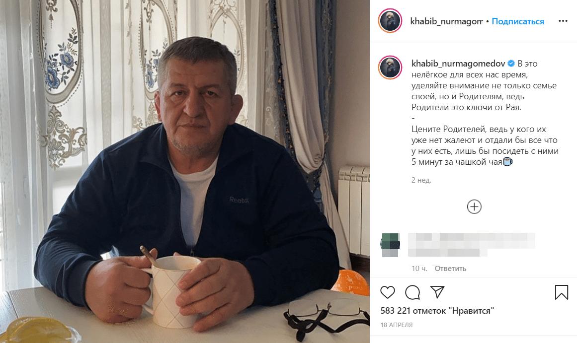 Фото отца Хабиба Нурмагомедова в его Инстаграм