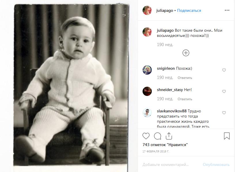 Юлия Паго в детстве