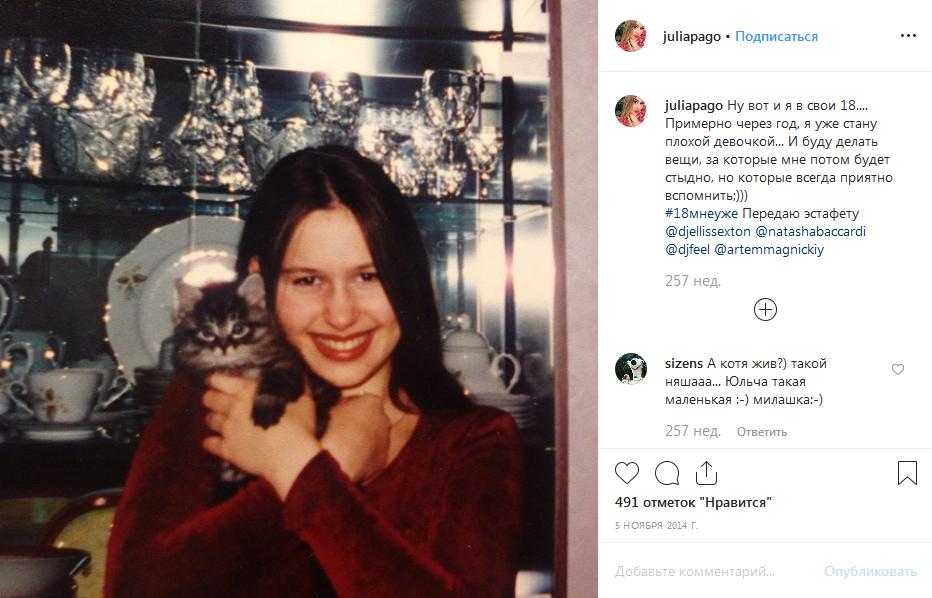 Юлия Паго в 18