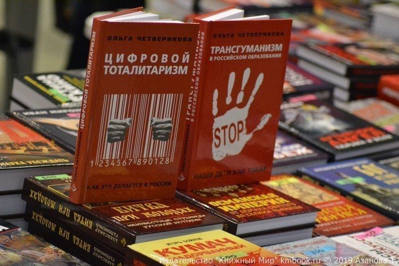 Книги Ольги Четвериковой