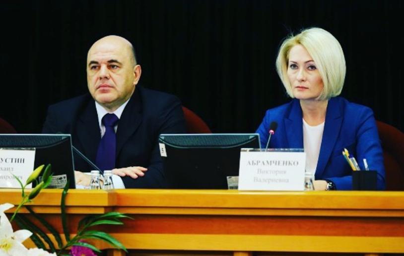Виктория Абраменко и Мишустин