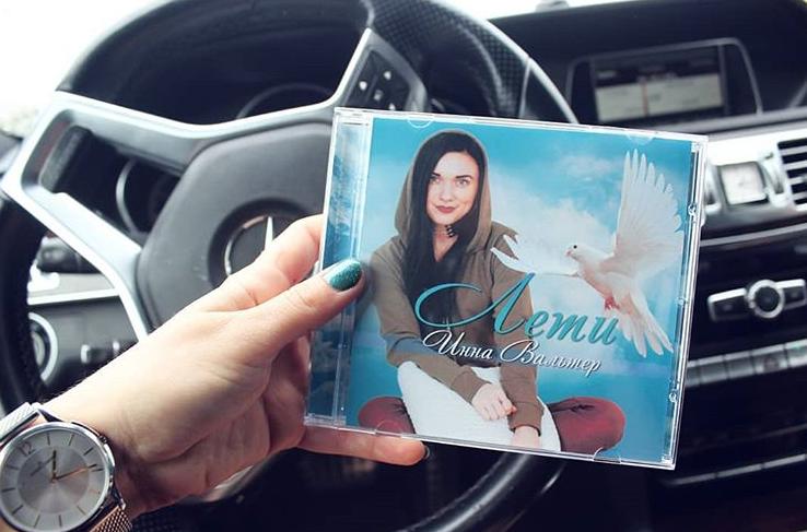 Первый альбом Лети Инны Вальтер