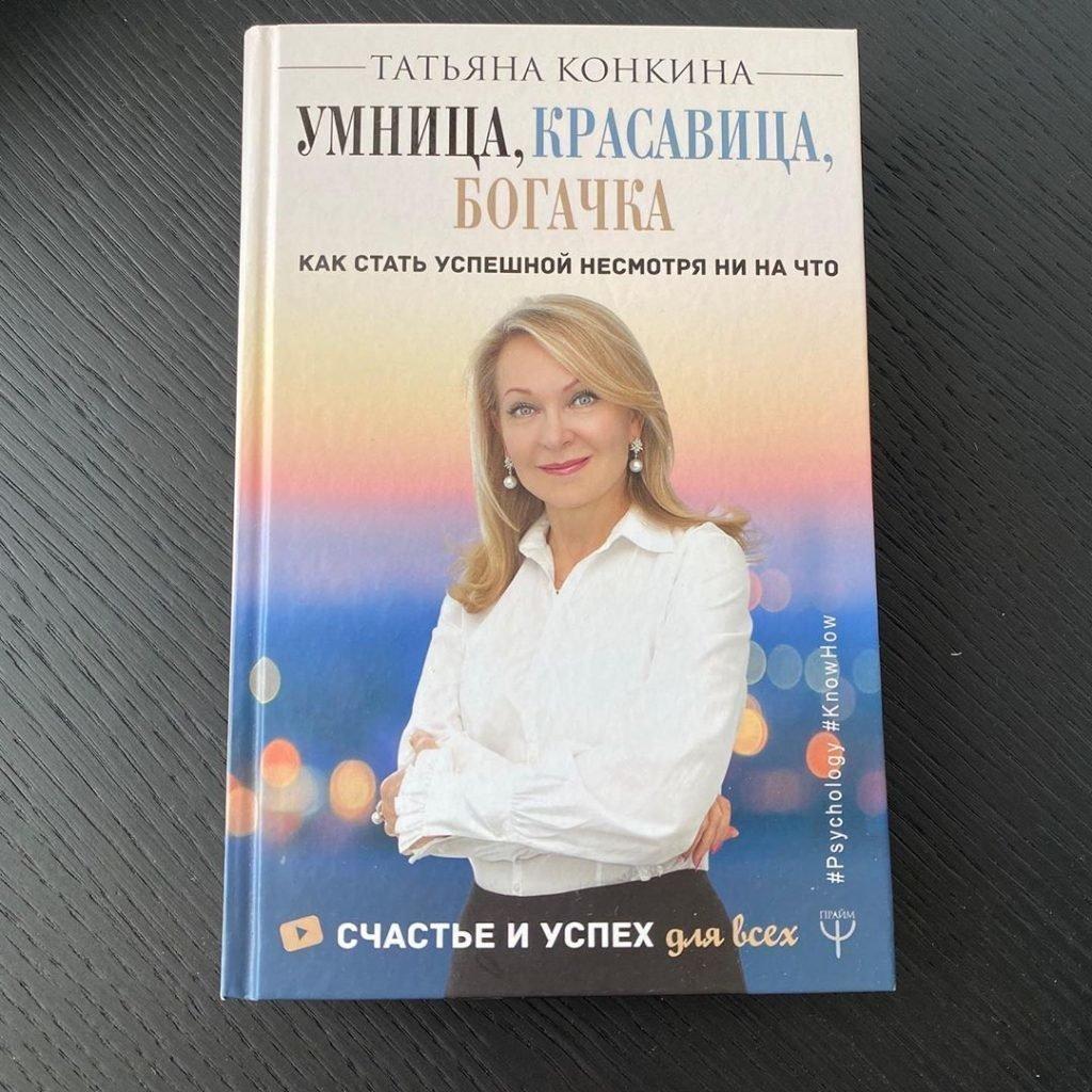 Книга Татьяны Конкиной