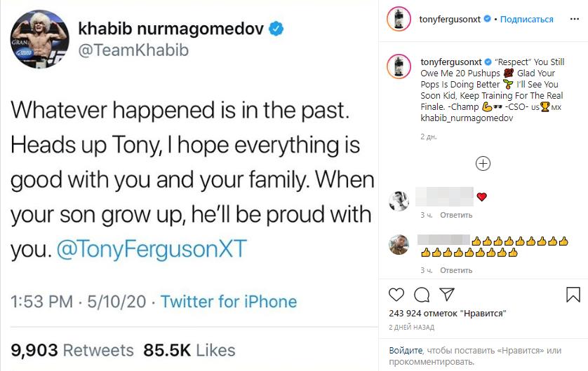 Переписка в Твиттер и Инстаграм между Хабибом Нурмагомедовым и Тони Фергюсоном