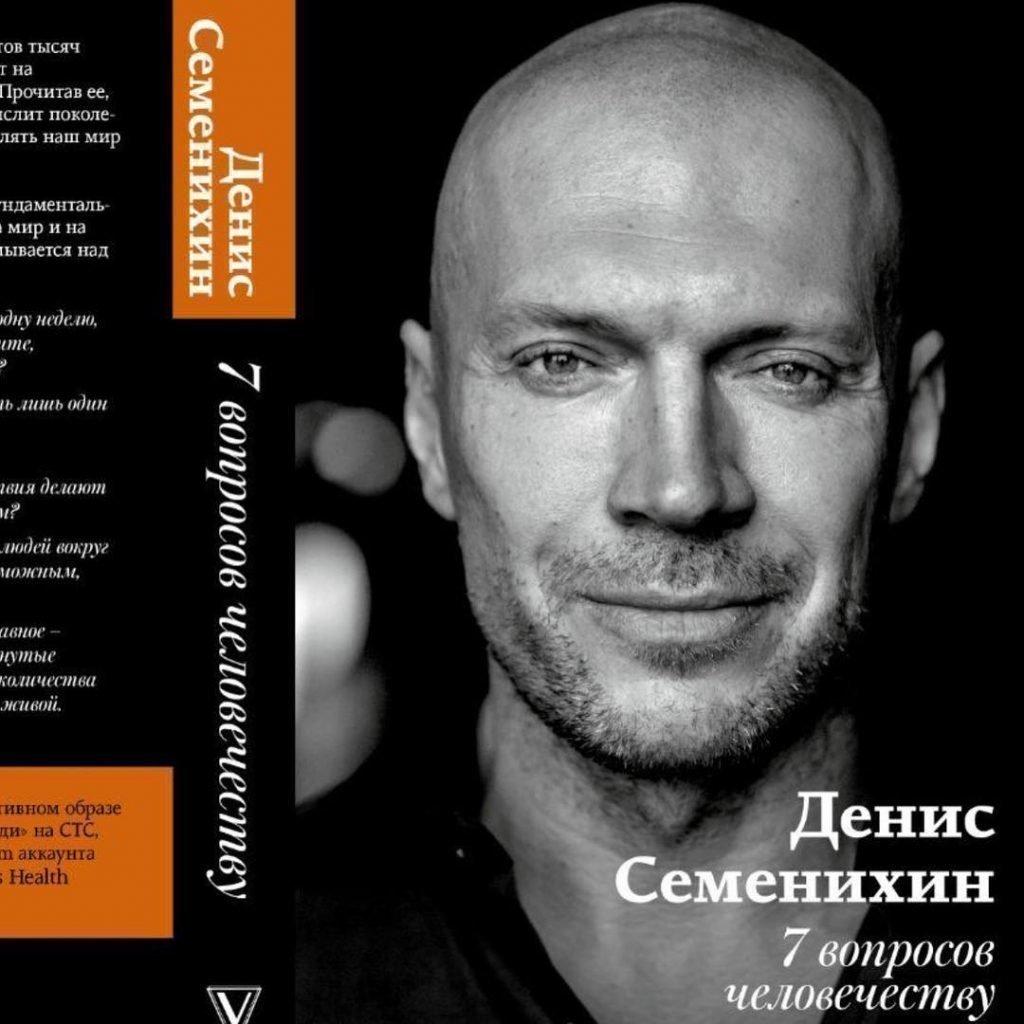 Книга Дмитрия Семенихина