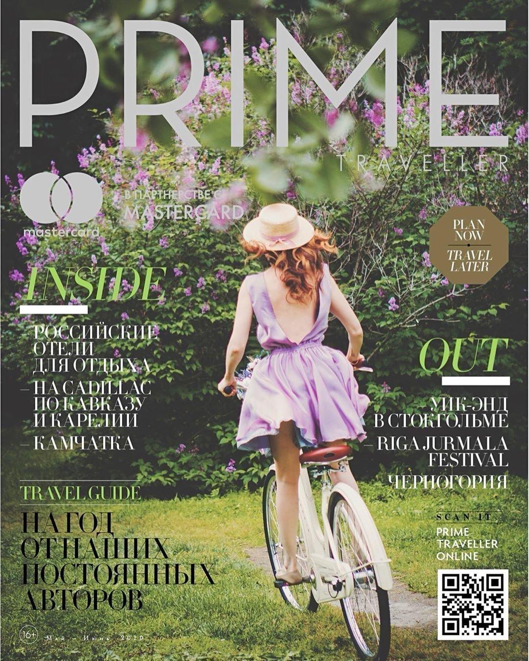 журнала PRIME TRAVELLER