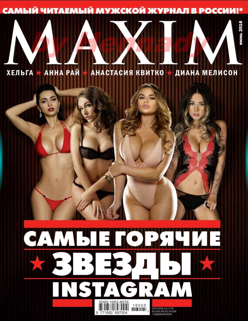 Диана Мэлисон в Максим
