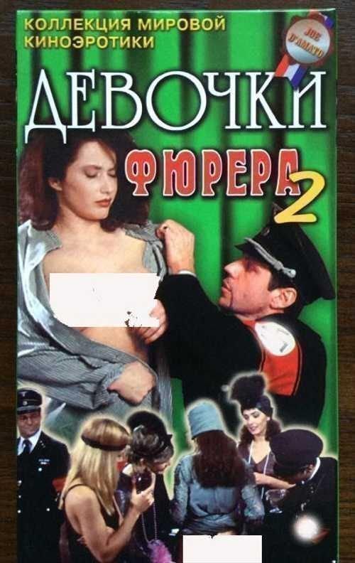 Постер фильма Девочки фюрера -2