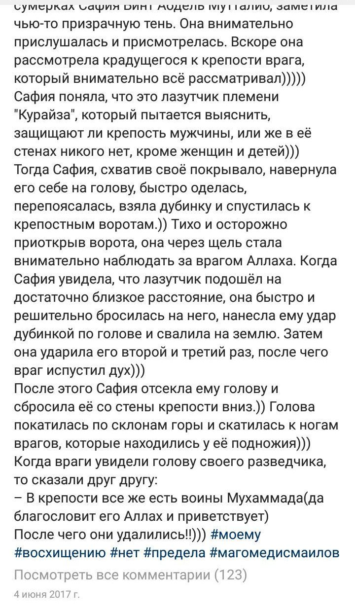 дочь Магомеда Исмаилова