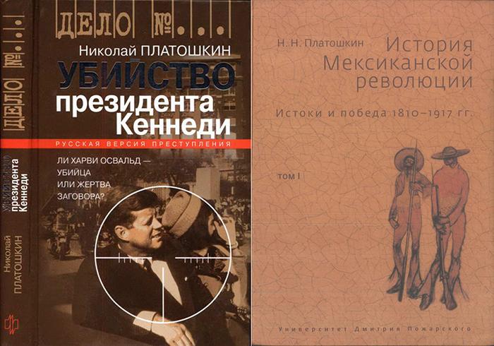 Книги Николая Платошкина