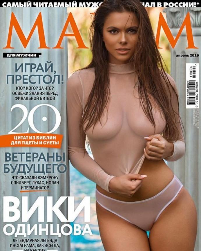 Вики Одинцова в журнале Максим