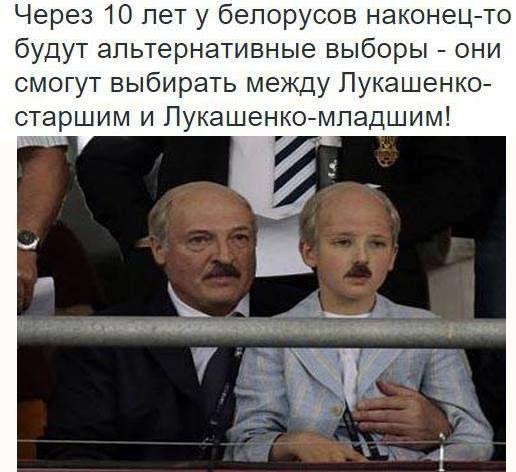 Мемы с сыном Лукашенко