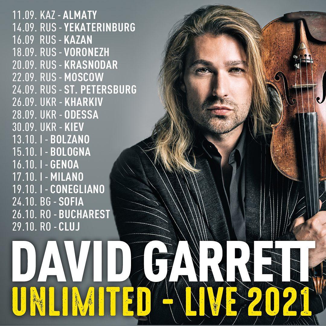 Афиша мировое турне «UNLIMITED LIVE»