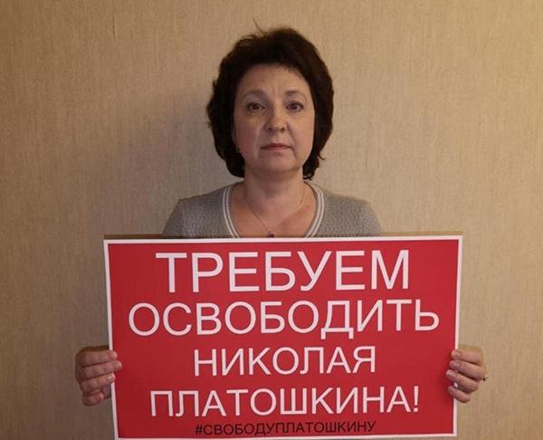 Жена Николая Платошкина