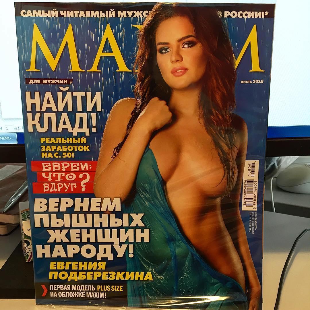 Подберезкина в журнале Максим