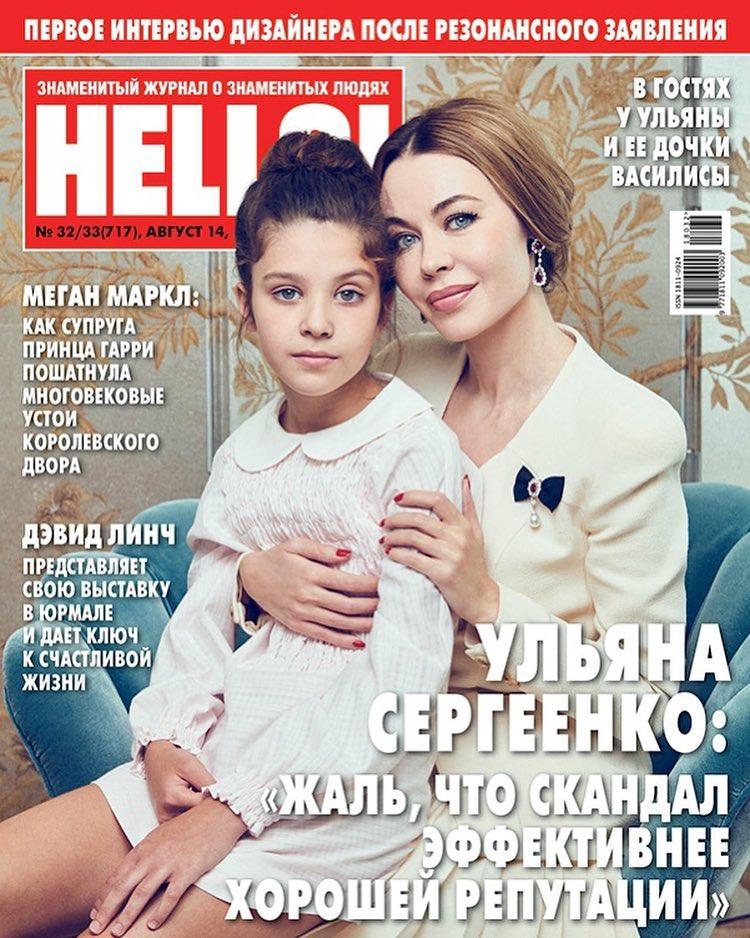 Фото Ульяны Сергеенко